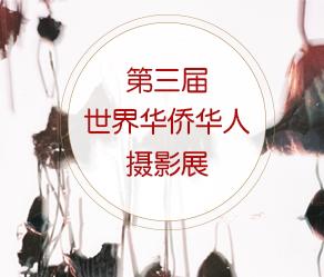第三届世界华侨华人摄影展