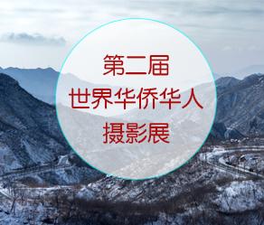 第二届世界华侨华人摄影展