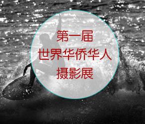 首届世界华侨华人摄影展