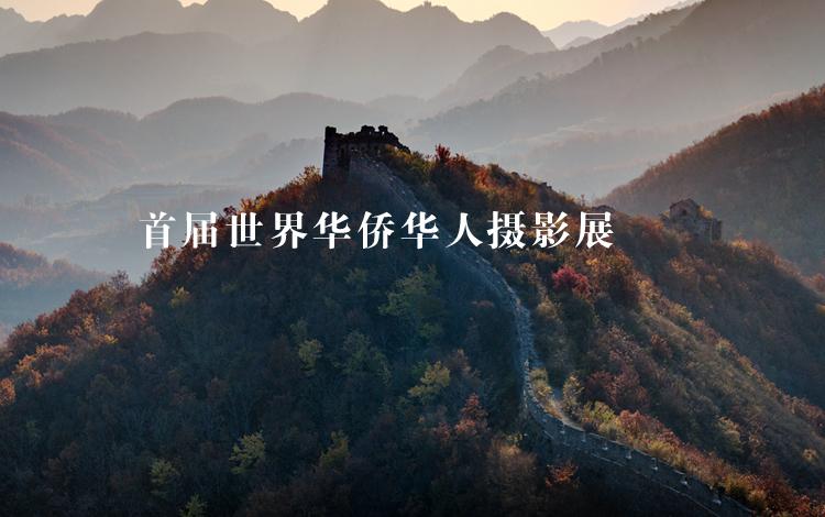首届华侨华人摄影展