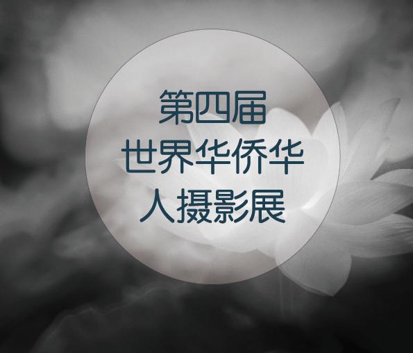 第四届世界华侨华人摄影展