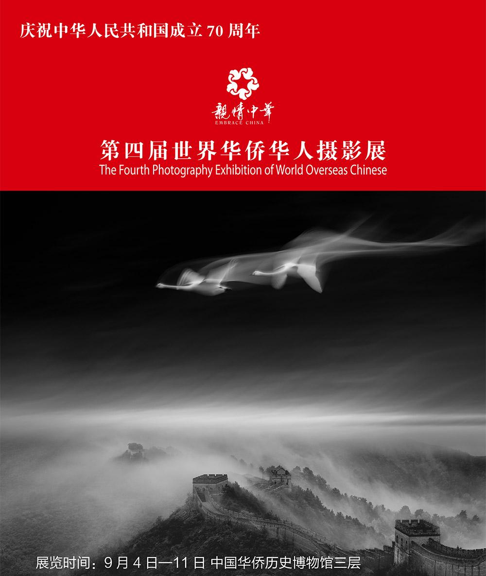【重磅!】第四届世界华侨华人摄影展将于9月4日在北京中国华侨历史博物馆开幕!