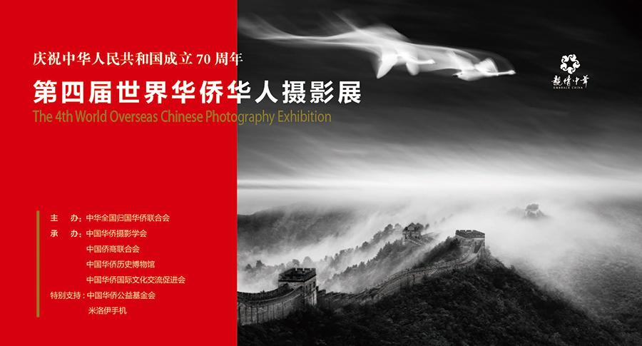 第四届世界华侨华人摄影展上线
