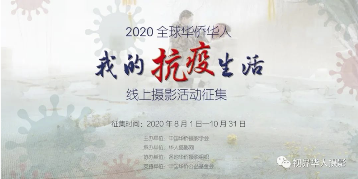 2020全球华侨华人·我的抗疫生活 网上摄影活动征集
